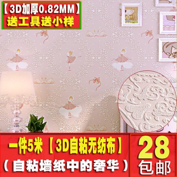 3D墙纸无纺布客厅电视背景卧室满铺儿童房壁纸粉色卡通公主翻新贴