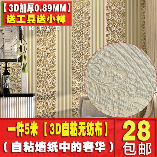 自粘墙纸3D无纺布简约欧式竖条壁纸卧室温馨客厅电视背景墙自贴
