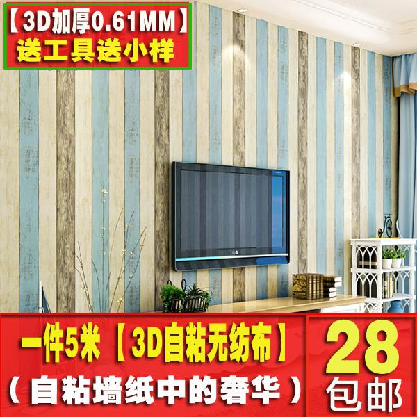 环保自粘无纺布壁纸背面带胶自贴墙纸卧室地中海蓝色木纹清新客厅