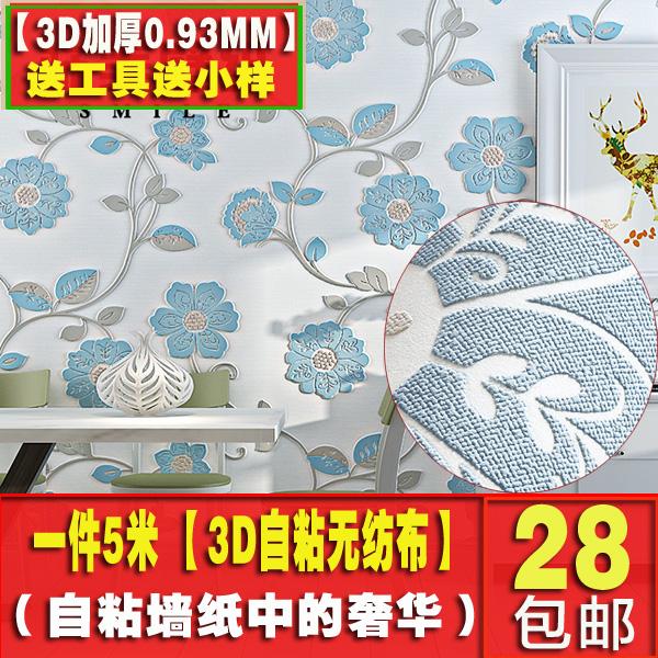 自粘无纺布墙纸现代3D浮雕壁纸书房自贴卧室客厅带背胶电视背景墙