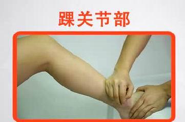 踝关节部:辅助按摩手法及穴位详解