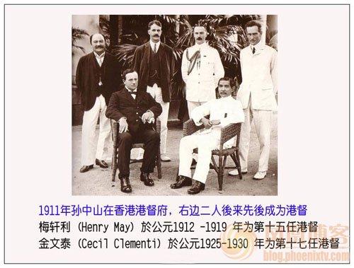 中国近百年历史珍贵图片:孙中山与香港总督