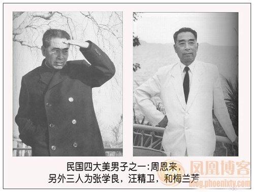 中国近百年历史珍贵图片:民国四大美男子之一周恩来