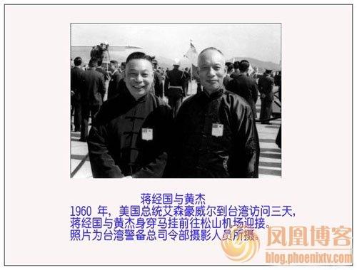 中国近百年历史珍贵图片:蒋经国与黄杰