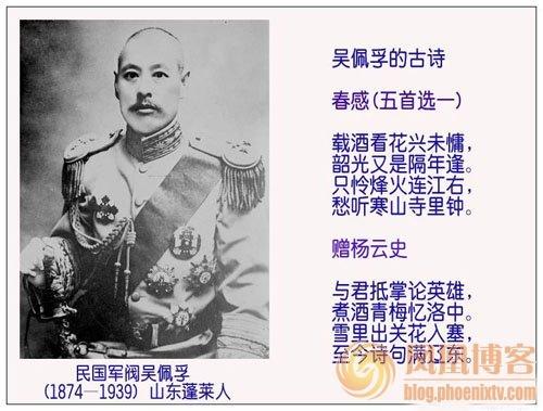 中国近百年历史珍贵图片:民国军阀吴佩孚