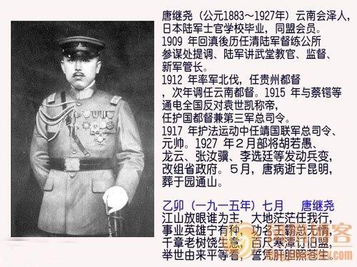 中国近百年历史珍贵图片:讨袁将军唐继尧