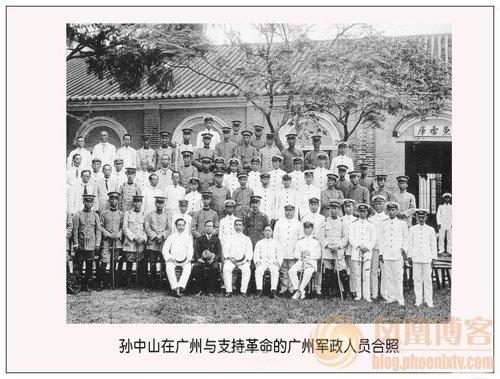 中国近百年历史珍贵图片:孙中山与广州革命党