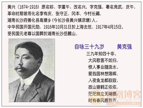 中国近百年历史珍贵图片:黄兴