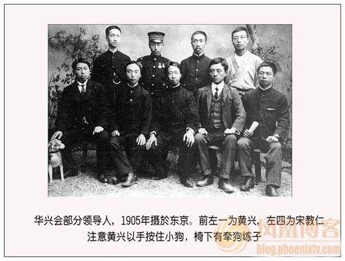 中国近百年历史珍贵图片:华兴会