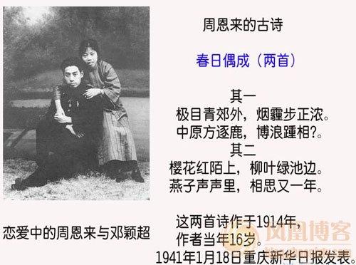 中国近百年历史珍贵图片:周恩来与邓颖超