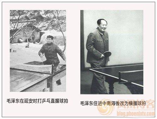 中国近百年历史珍贵图片:毛泽东打乒乓球