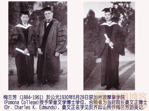 中国近百年历史珍贵图片:梅兰芳