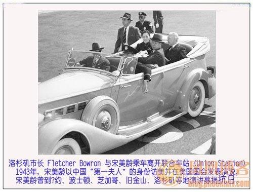 中国近百年历史珍贵图片:1943年宋美龄