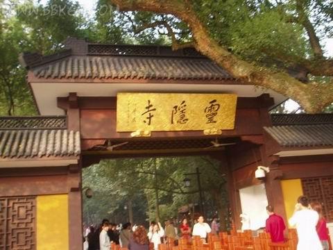 中国十大著名寺院之灵隐寺