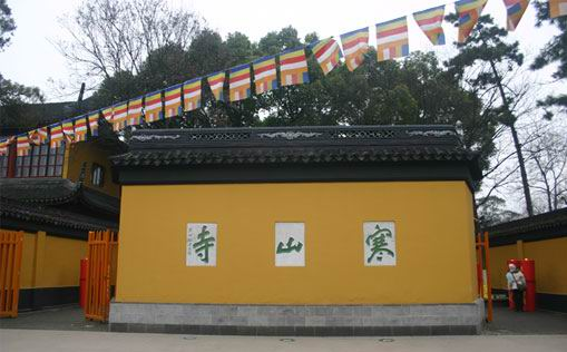 中国十大著名寺院之寒山寺