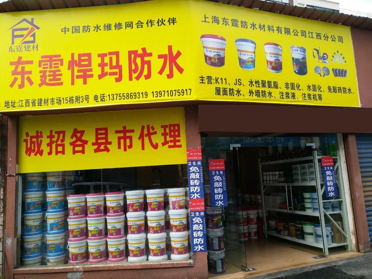 喜讯...东霆悍玛防水正式入驻江西省