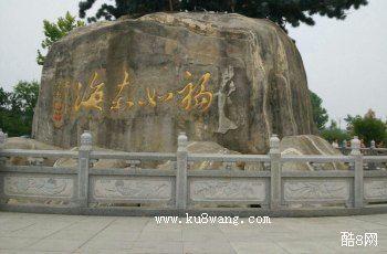 福如东海文化园