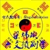 梁炜彬六爻预测学网上培训班