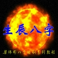 梁炜彬八字预测学网上初级班