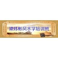 梁炜彬风水学网上培训高级班