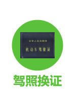 国外驾照换中国驾照服务