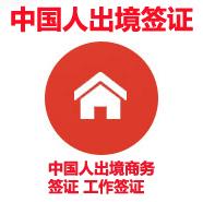 中国人出境签证代办