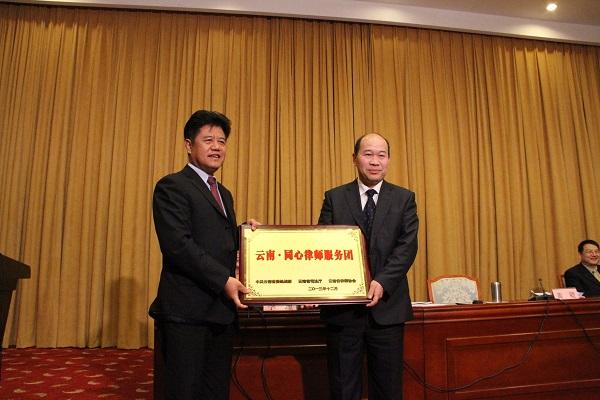 云南同心·律师服务团成立