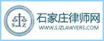 石家庄律师网