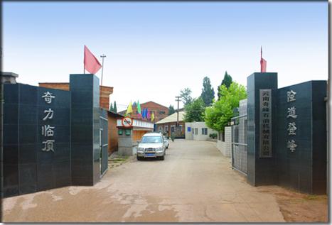 云南奇峰石油机械有限公司与云龙县三界硅业有限公司纠纷一案
