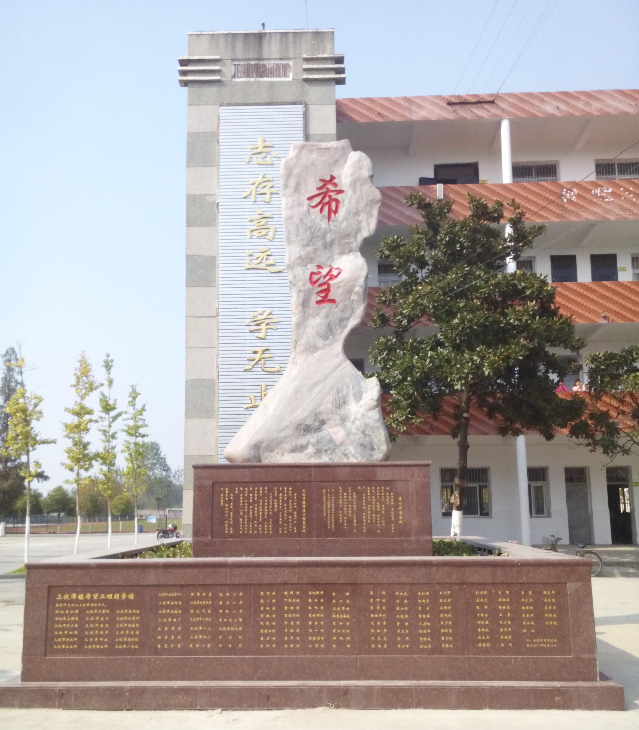 """三伏潭镇希望工程协会、朵以奖学金""""贫困学生""""资助名单"""