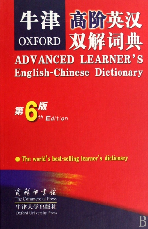 字典 - 图书 馆员