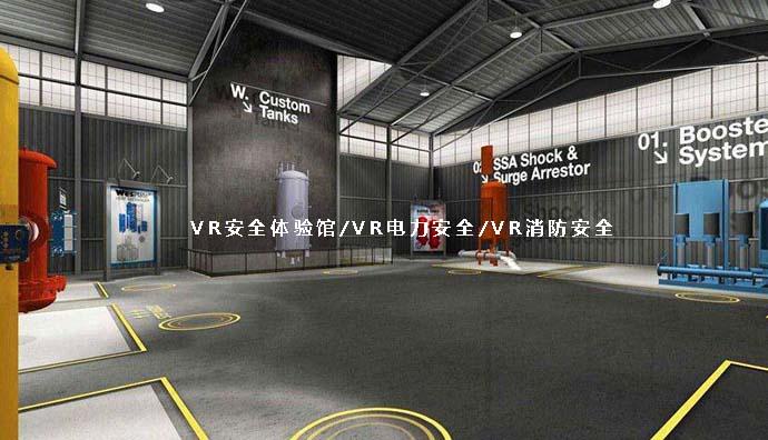 工厂VR安全教育