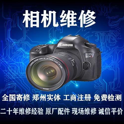 关于泓初摄影器材相机邮寄维修疑难问题解答