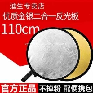 正品反光板金银双面二合一110厘米折叠主播影棚补光圆形便携方便