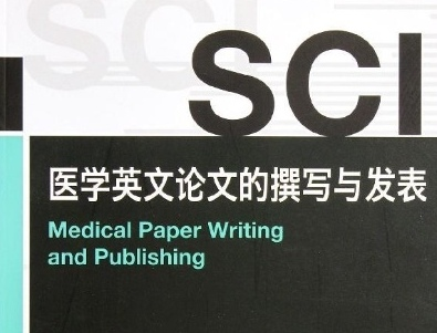 SCI论文编辑和润色服务