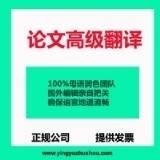 学术论文翻译服务-中译英翻译服务