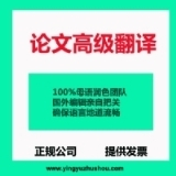 论文高级中译英翻译服务(包含外籍母语润色服务)