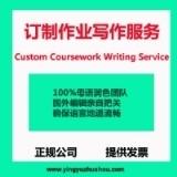 订制作业写作服务-Custom Coursework Writing Service