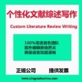 Custom Literature Review Writing Service 个性化文献综述写作服务