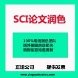 英语助手官方网|SCI英文论文修改润色服务