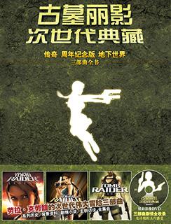 古墓丽影次世代典藏 传奇 周年纪念版 地下世界 三部曲