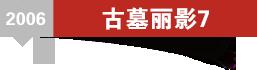 【古墓丽影中国】古墓丽影历代游戏时间轴