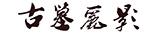 古墓麗影中國網站LOGO