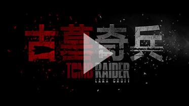 重启版电影《古墓丽影:源起之战》第二部全新官方预告片(中文字幕)