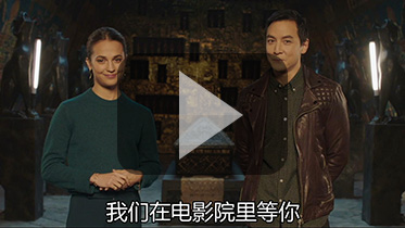 《古墓丽影:源起之战》内地定档3月16日 官方宣传开启