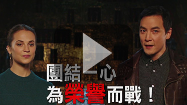 《古墓丽影:源起之战》3月8日台湾地区抢先全球上映