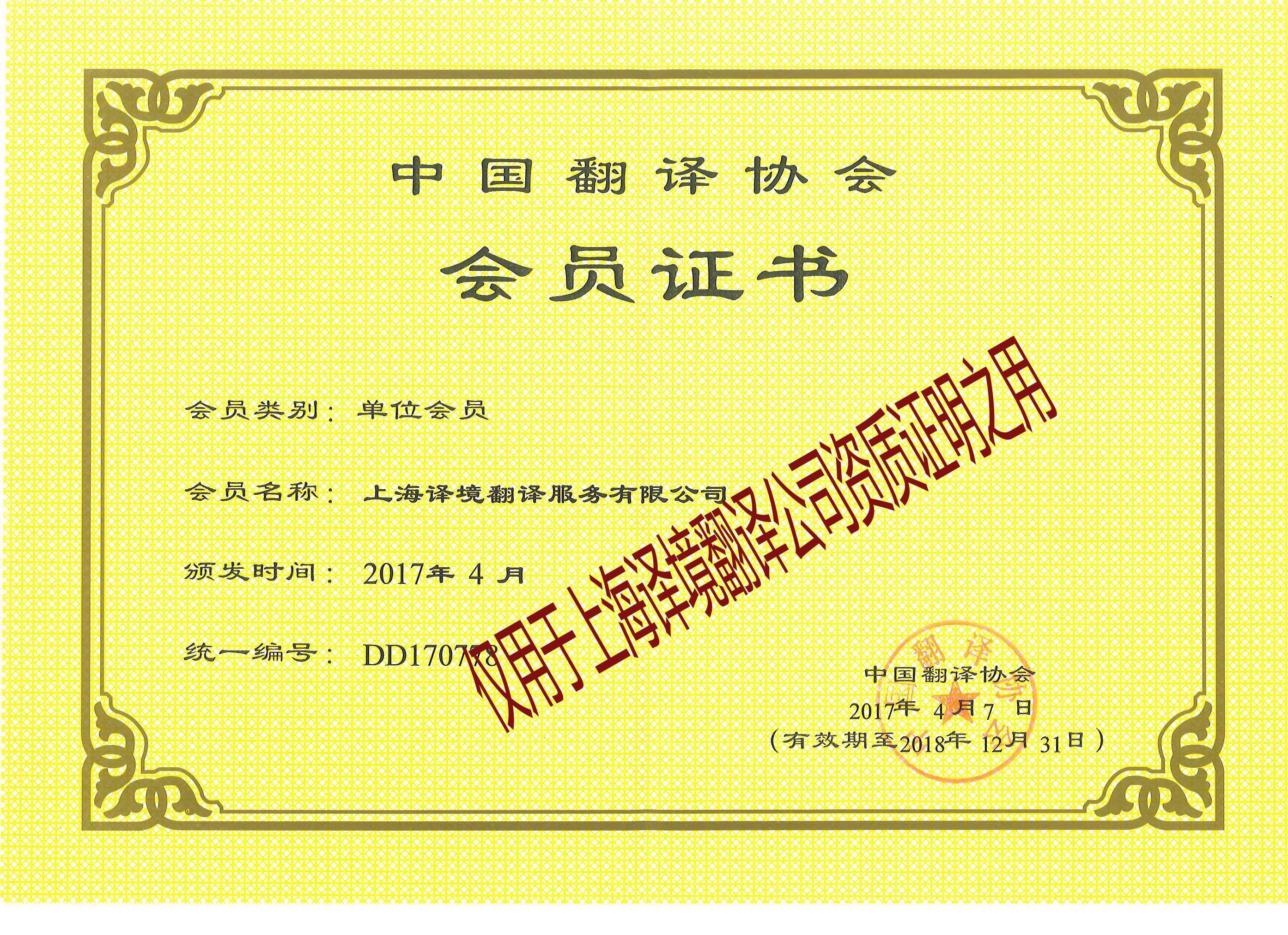 中国翻译协会资质