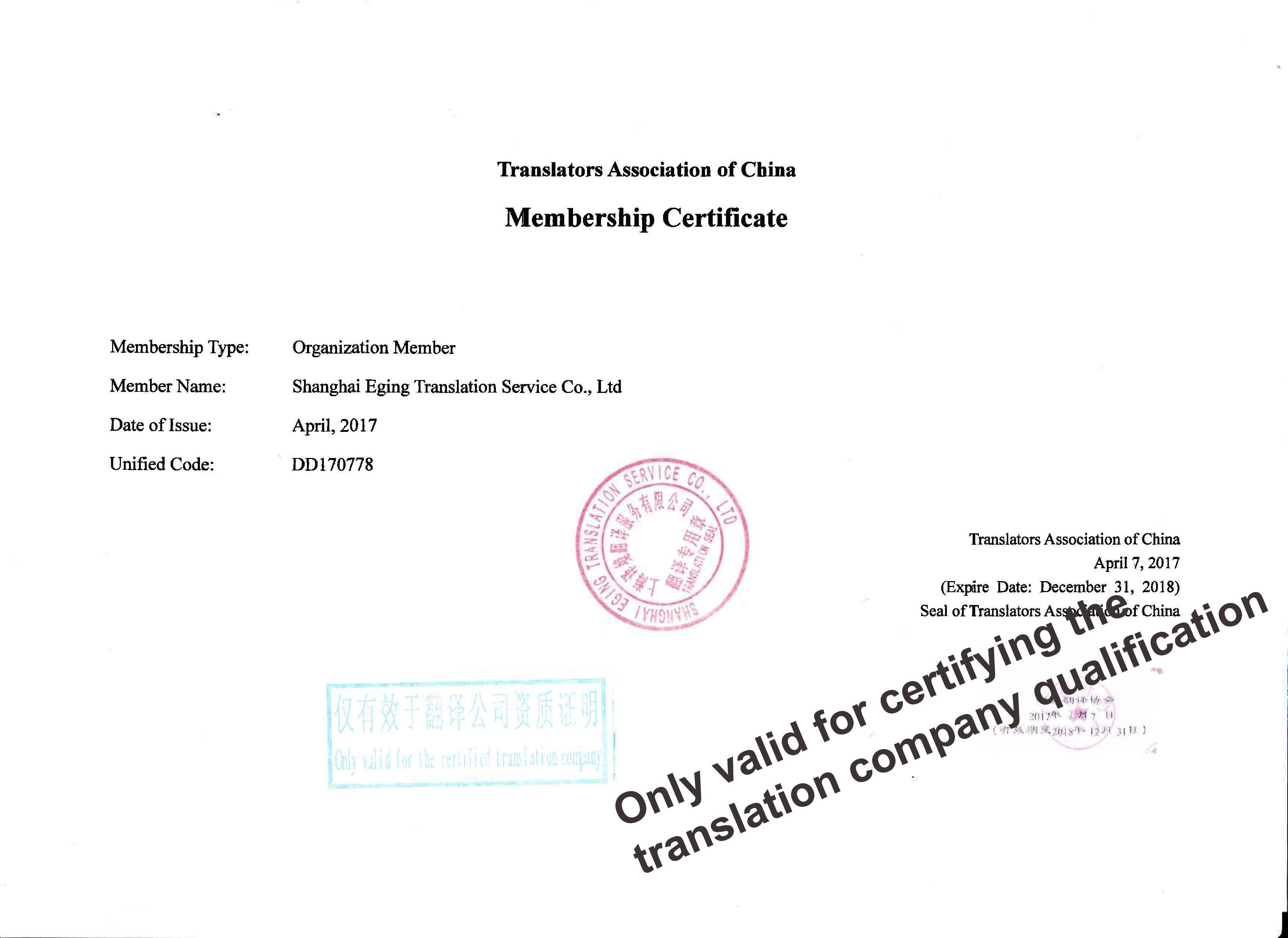 中国翻译协会英文版