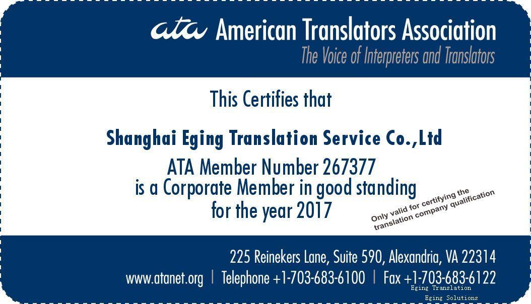 美国翻译协会会员资质