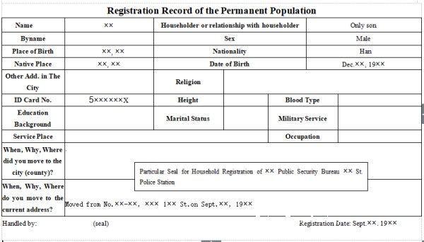 常住人口登记证明_非农业人口增加证明 常住人口登记表